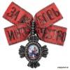 Знак ордена Святой Великомученицы Екатерины 1- степени