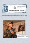 """ЖУРНАЛ """"Миссионерский Листок"""" № 3-4 2011 (4.79 MB)"""