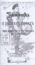 Памятка о русских героях