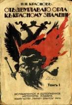 От Двуглавого орла к красному занамени