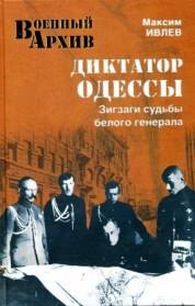 книга «Диктатор Одессы