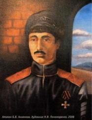 Портрет атамана Анненкова Б.В. - художник Н.В.Пономаренко (Одесса)