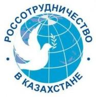 Россотрудничество в Казахстана!
