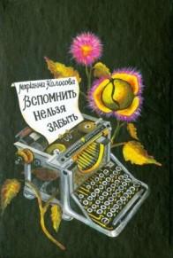 Обложка книги М. Колосовой