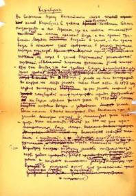 К.Г. Паустовский. Автограф очерка «Кара-Бугаз». 1931