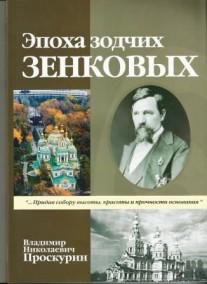 Эпоха зодчих Зенковых