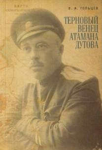 Обложка книги В.А. Гольцева Терновый венец атамана Дутова
