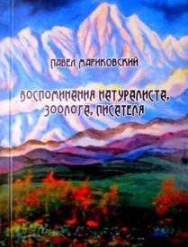 Книга П. Мариковского