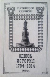 Книга Патриции Херлихи