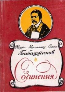 Сочинения. 1996