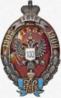 Знак Семиреченского казачьего войска (для офицеров). 1912г.