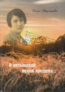 Книга О. Тарлыковой