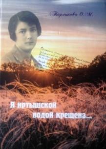 Обложка книги О.М.Тарлыковой