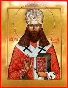 Священномученик Мефодий (Красноперов), епископ Петропавловский