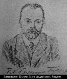 Борис Андреевич Бялыницкий-Бируля