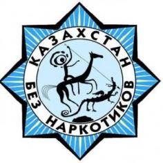 Казахстан без наркотиков