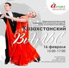 «Казахстанский вальс в Алматы»