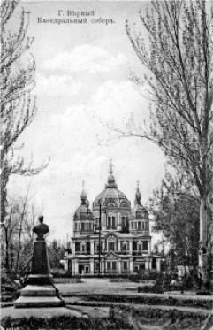 Верный. Кафедральный собор. ~1912
