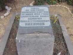 Знак на месте смертельного ранения адмирала П.С.Нахимова