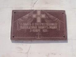 Мемориальная доска на Графской пристани в память о соотечественниках вынужденных покинуть Родину