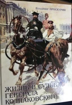 «Жизнь и судьба генерала Колпаковского»