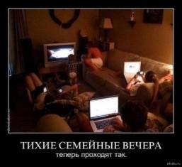 Семейная виртуальность