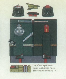 Форма одежды 1-го Семиреченского казачьего генерала Колпаковского полка