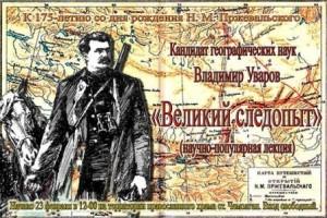Мероприятие приурочено к 175-й годовщине со дня рождения русского ученого.
