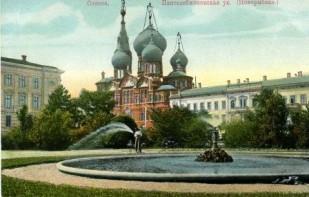 Одесса. Пантелеймоновская улица
