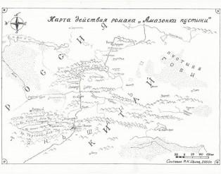 Карта действия романа Амазонка пустыни