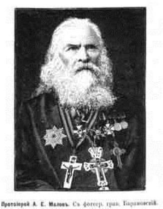 Митрофорный протоиерей Андрей ( Малов )