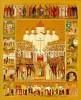 Ссобор новомученников и исповедников Российских