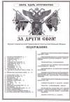 Журнал ЗА ДРУГИ СВОЯ