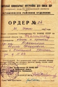 Ордер на арест Рясенского Н.Ф.