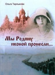 Книга Ольги Тарлыковой