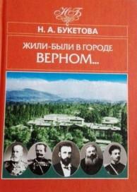ЖИЛИ-БЫЛИ В ГОРОДЕ ВЕРНОМ