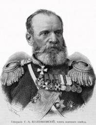 Генерал Г.А. Колпаковский